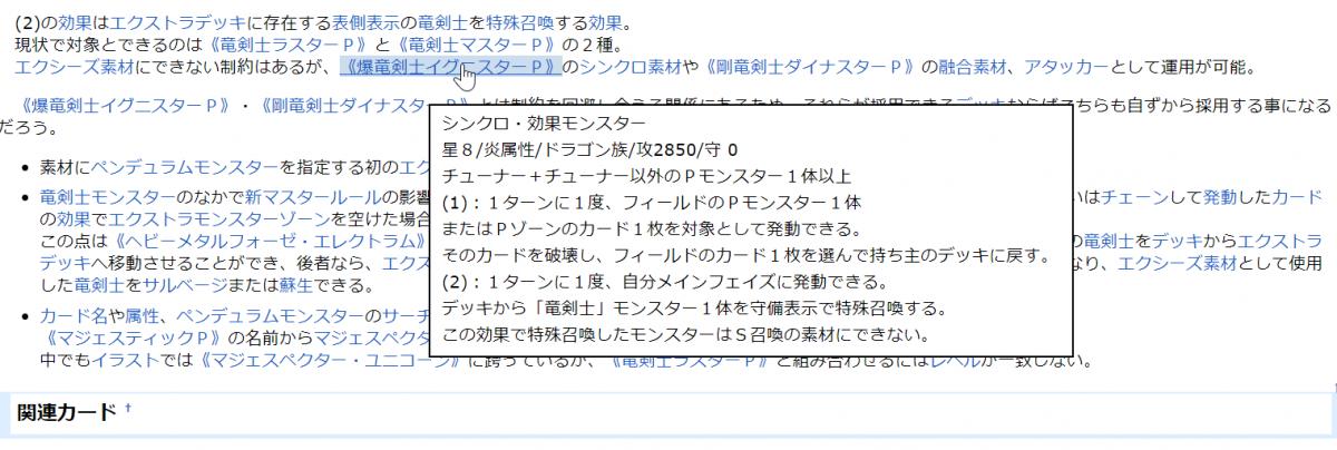遊戯王wikiなどのカードゲームwikiを見やすくするChrome拡張